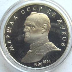 USSR 1 rubles 1990 PROOF