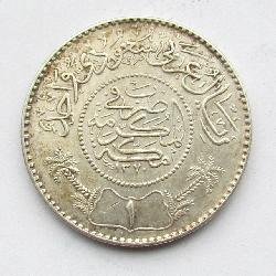 Saudi Arabia 1 Riyal 1950